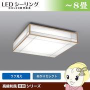 [予約]LEC-CH801CJ 日立 LED和風シーリングライト 高級和風木枠シリーズ ~8畳【カチット式】
