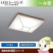 [予約]LEC-CH802CJ 日立 LED和風シーリングライト 高級和風木枠シリーズ ~8畳【カチット式】