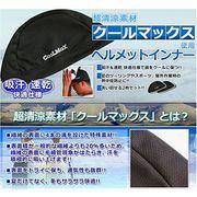 ヘルメットインナー クールマックス キャップ2枚セット フリーサイズ MI-CMAX