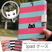 黒猫 イラスト アイパッド ipad タブレットケース ハードケース
