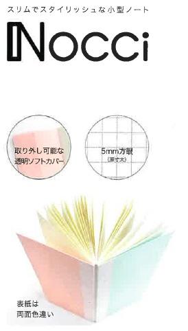 カミテリアKamiterior ノッチ【Nocci】 6種類