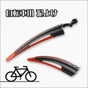赤と黒のツートンカラーでスタイリッシュ☆軽い素材で軽量化★自転車フェンダー☆