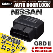 車速連動 車速感応 車速感知 オートドアロック オートロック ニッサン OBD2