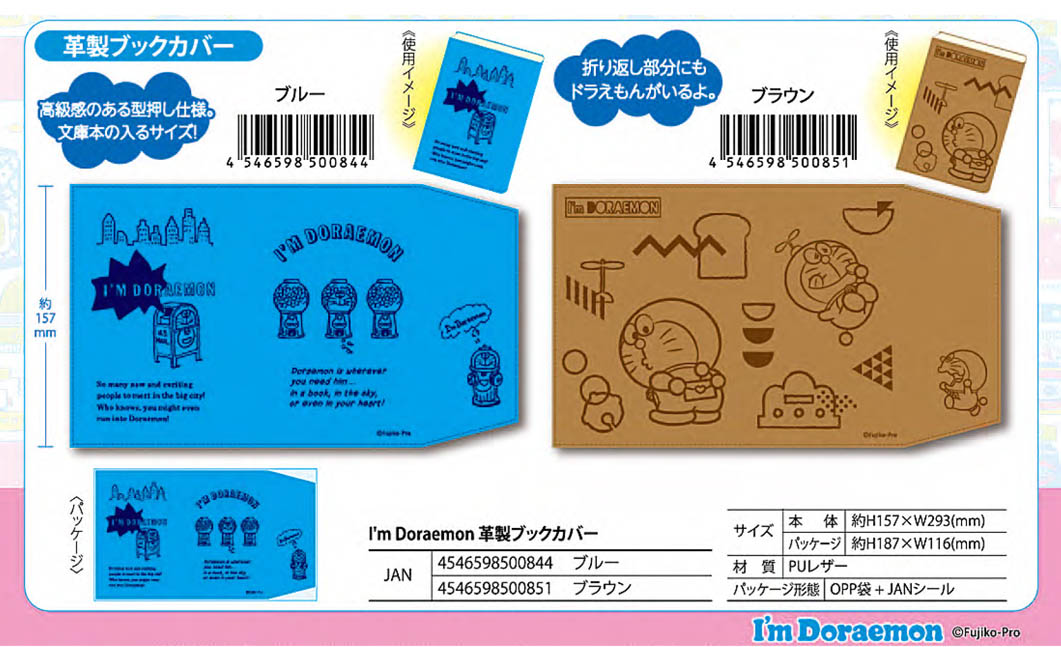 I'm Doraemon 革製ブックカバー/ドラえもん