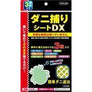 ダニ捕りシートDX 3枚入 【 東京企画販売 】 【 殺虫剤・ダニ 】