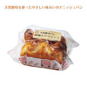 絹織りデニッシュ1.5斤 プレーン / ギフト ノベルティ グッズ