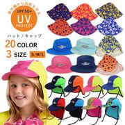 子供用 キッズ/ジュニア/ベビー用 ビーチハット スイムキャップ 水泳帽 帽子 水着 UPF50+ 全20色【タダ割】