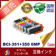 BCI-351+350/6MP 増量 BCI-350PGBK BCI-351BK BCI-351C BCI-351M BCI-351Y BCI-351GY