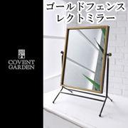 ■コベントガーデン■ ゴールドフェンス・レクトミラー
