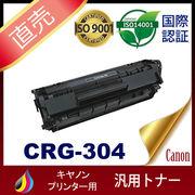CRG-304 crg-304 crg304 キヤノン トナーカートリッジ304 CANON 汎用トナー
