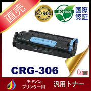 CRG-306 crg-306 crg306 キヤノン トナーカートリッジ306 CANONMF6570 汎用トナー