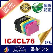 IC76 IC4CL76 増量 ICBK76 ICC76 ICM76 ICY76 互換インク EPSON