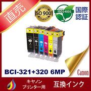 BCI-321/320 BCI-320PGBK BCI-321BK BCI-321C BCI-321M BCI-321Y BCI-321GY 互換