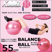 バランスボール 55cm    MCF-2