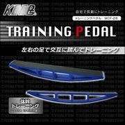 トレーニングペダルMCF-26