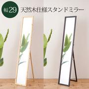 【直送可/送料無料】天然木ナチュラルなリビングスタンドミラー幅29cm
