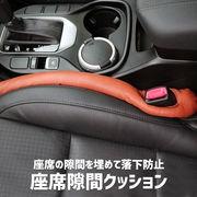座席隙間クッション【2本セット】 カー用品 落下防止 便利グッズ シート 車用