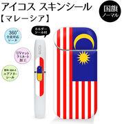アイコス シール 全面スキンシール 国旗【マレーシア 】ホルダーシール付き