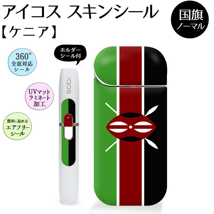アイコス シール 全面スキンシール 国旗【ケニア 】ホルダーシール付き