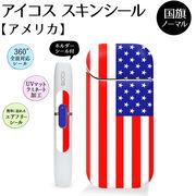 アイコス シール 全面スキンシール 国旗【アメリカ 】ホルダーシール付き
