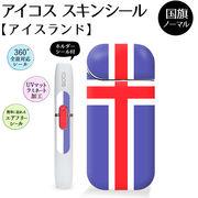 アイコス シール 全面スキンシール 国旗【アイスランド 】ホルダーシール付き