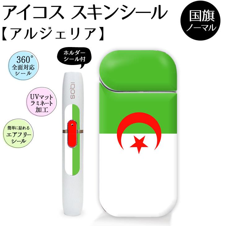 アイコス シール 全面スキンシール 国旗【アルジェリア 】ホルダーシール付き