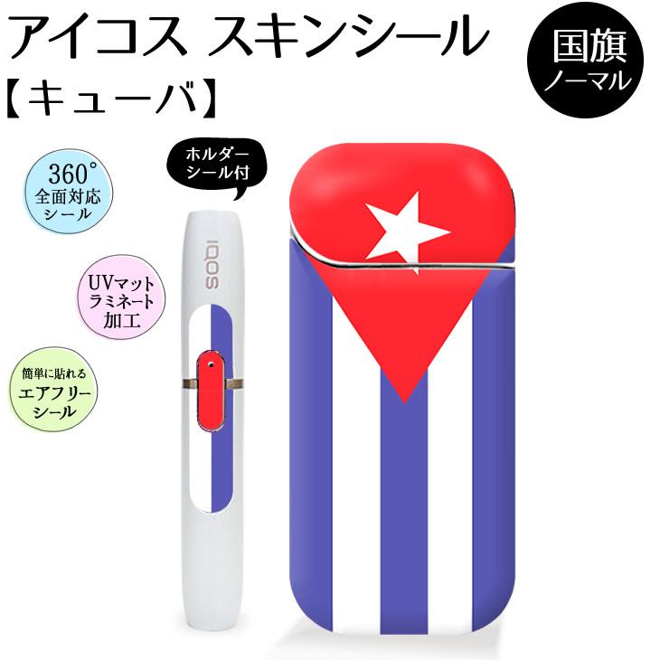 アイコス シール 全面スキンシール 国旗【キューバ 】ホルダーシール付き