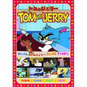 トムとジェリー(上には上がある、他全8話) DVD