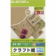 エレコム クラフト紙(標準・A4サイズ) EJK-KRA450