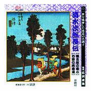 広沢虎造(先代) 清水次郎長伝(勝五郎の義心、お蝶の焼香場) CD