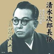 広沢虎造(二代目) 清水次郎長伝 二代広沢虎造 秋葉の仇討・名古屋の御難 CD