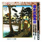 広沢虎造(先代) 清水次郎長伝(石松と見受山謙太郎、石松と都鳥一家) CD