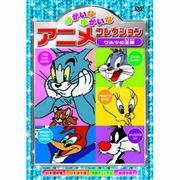 ゆかいなゆかいなアニメコレクション ワルツの王様 DVD