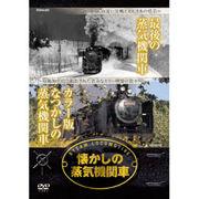 懐かしの蒸気機関車 最期の蒸気機関車・カラー版なつかしの蒸気機関車 DVD
