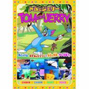 トムとジェリー(バラ色の人生、他、全8話) DVD