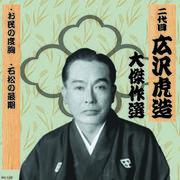 二代 広沢虎造 大傑作選 清水次郎長 巻ノ五 CD
