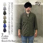 【即納OK】縫製にも価格にも自信あり!ストレッチオックスバンドカラーシャツ 七分袖<2017新作>