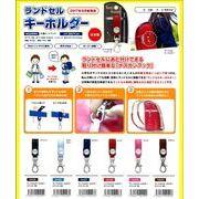 ランドセルキーホルダー 6色 【8月下旬発売】