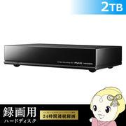 [予約]AVHD-AUTB2アイ・オー・データ ハイグレードカスタムハードディスク採用録画用ハードディスク 2T