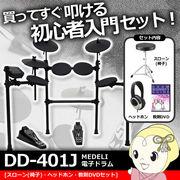 【メーカー直送】DD401JDIYKITSET MEDELI 電子ドラム【初心者入門セット】 4534853510240