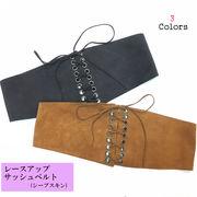 【ベルト】【服飾雑貨】コルセット型羊皮レースアップサッシュベルト