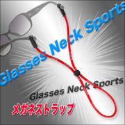 スポーツ・アウトドア・作業に◆大切なメガネをホールド/メガネストラップ 4色アソート