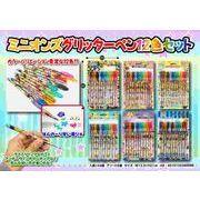 ミニオンズ キラキラグリッターペン 12色セット SY-2187