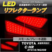 LEDリフレクター C-HR ZYX10 NGX50 スモール・ブレーキ連動 ブレーキランプ