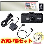 [予約]AR-W91GM600116 セルスター ASSURA GPSレーダー探知機セット 【AR-W91GM】【CSD-600FHR】【GDO-0