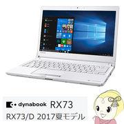 【2017夏モデル】 PRX73DWPBJA 東芝 13.3型 dynabook SSD 256GB RX73/DWP (プラチナホワイト)