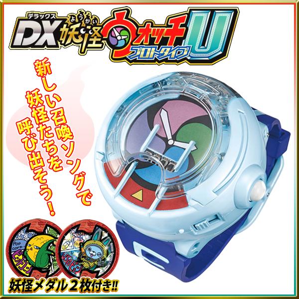 進化した 全メダル 対応 ウォッチ時計 違う色に光るled 召喚ソング Dx