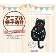 猫振り子時計