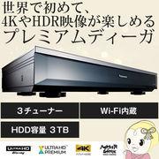 DMR-UBZ1 パナソニック プレミアム ディーガ Ultra HD ブルーレイディスクレコーダー 3TB 3チューナー