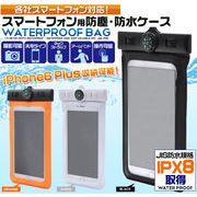 <スマホケース>【値下げ品】IPX8取得  スマートフォン用防塵・防水ケース